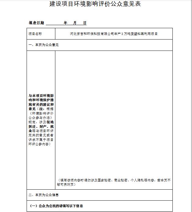 建设项目环境影响评价公众意见表1.jpg